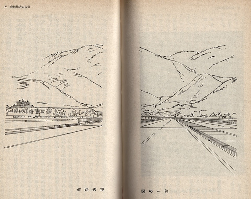 Illustration from a Book of civil engineer Dr. Nobutaka Katahira